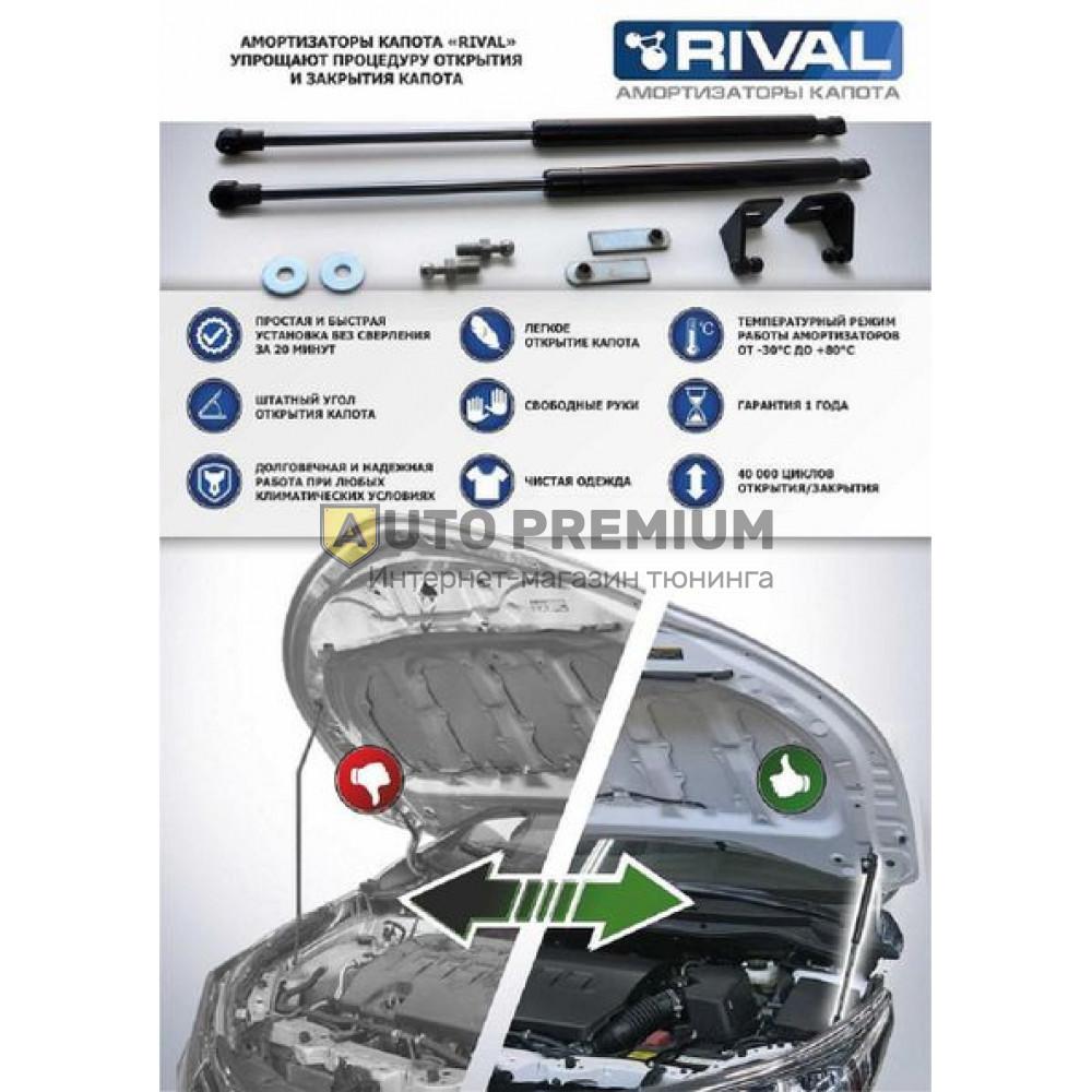 Амортизатор (упор) багажника «Rival» для Mercedes-Benz X-Класс 2017-2019