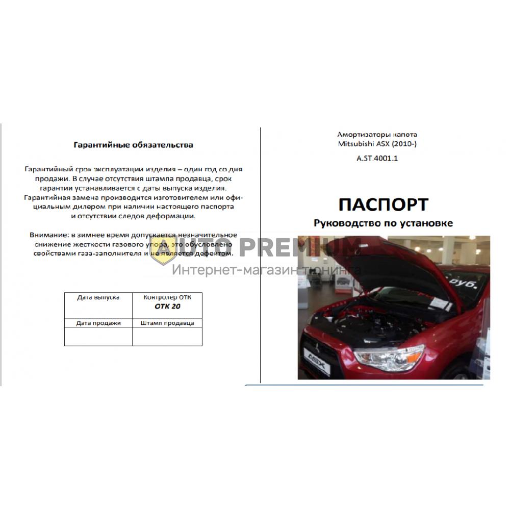Амортизаторы (упоры) капота «Rival» для Volkswagen Amarok I рестайлинг (V-2,0) 05.2017-2019/(V-3,0) 2016-2019